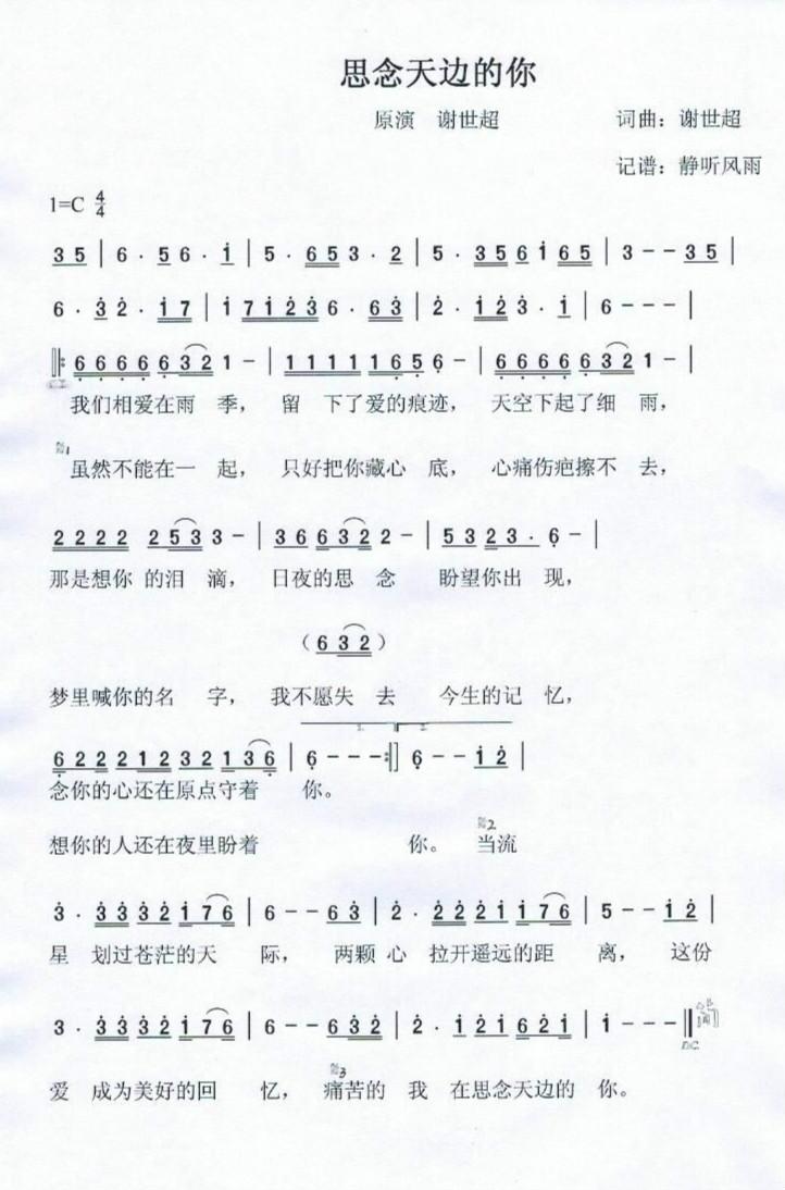 【转编】:谢世超歌曲(1)——《思恋天边的你》(音画图文) - 文匪 - 文匪的博客